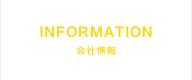 INFORMATION 会社情報