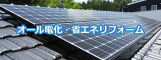 オール電化・省エネリフォーム