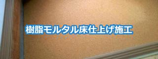 樹脂モルタル床仕上げ施工